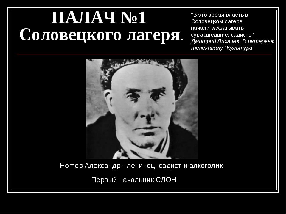 """ПАЛАЧ №1 Соловецкого лагеря. """"В это время власть в Соловецком лагере начали з..."""