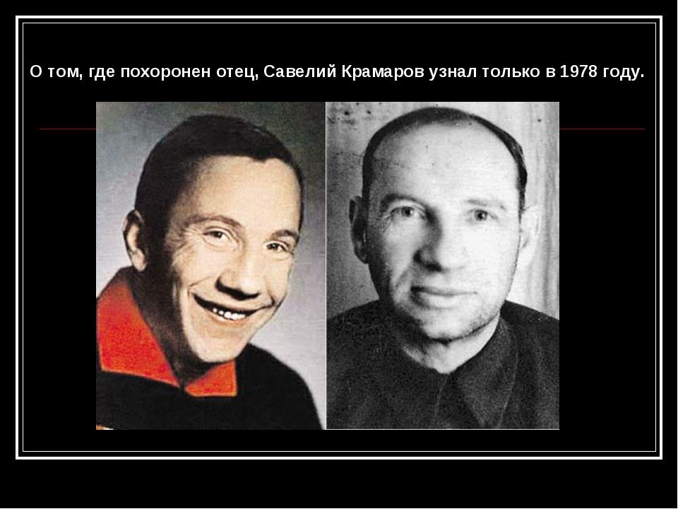 О том, где похоронен отец, Савелий Крамаров узнал только в 1978 году.