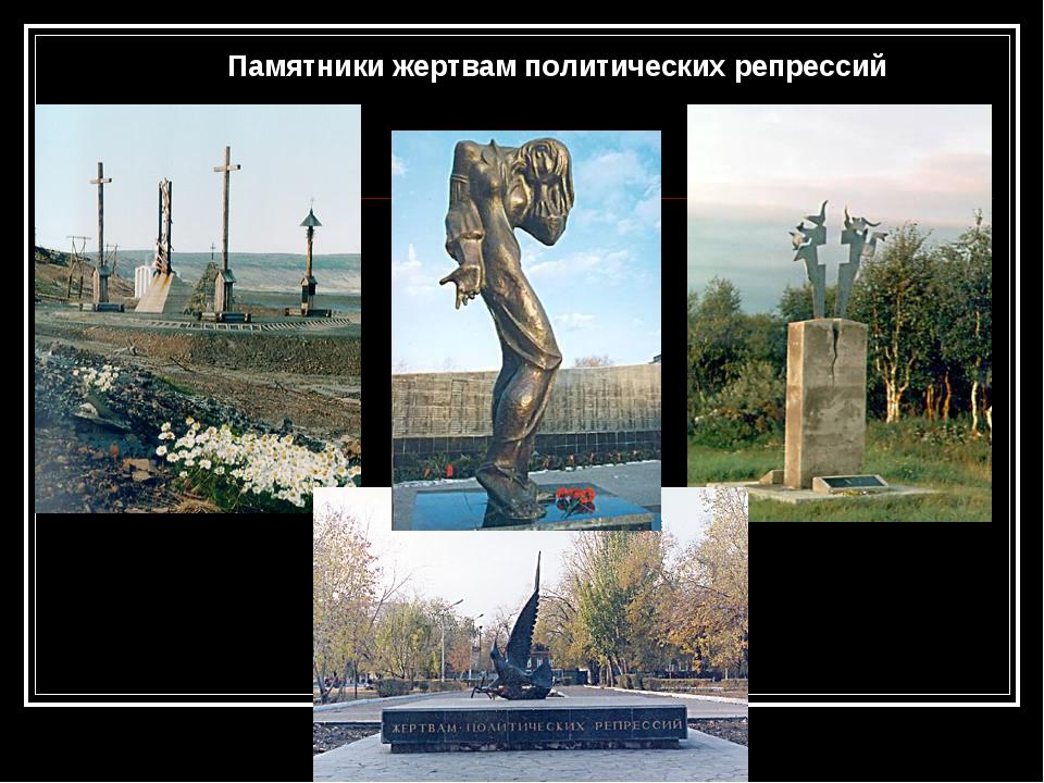 Памятники жертвам политических репрессий