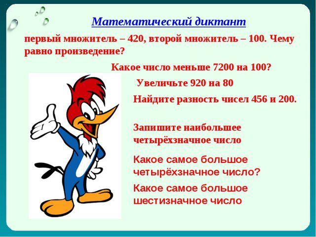 Математический диктант первый множитель – 420, второй множитель – 100. Чему р...