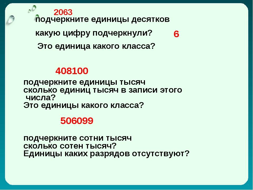 2063 подчеркните единицы десятков какую цифру подчеркнули? 6 Это единица как...