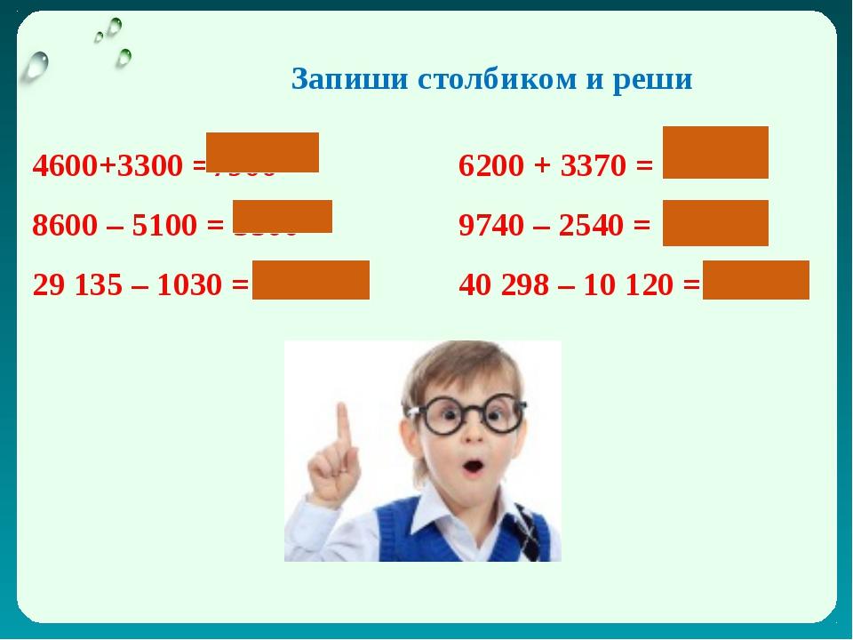 4600+3300 =79006200 + 3370 = 9570 8600 – 5100 = 35009740 – 2540 = 1200 2...