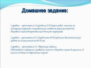 1 уровень – прочитать § 22 (учебник Т.П.Герасимова) , нанести на контурную ка