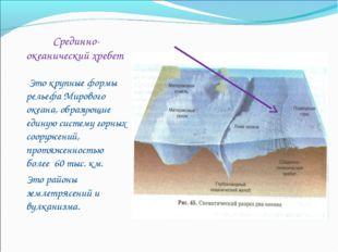 Срединно-океанический хребет -Это крупные формы рельефа Мирового океана, обра