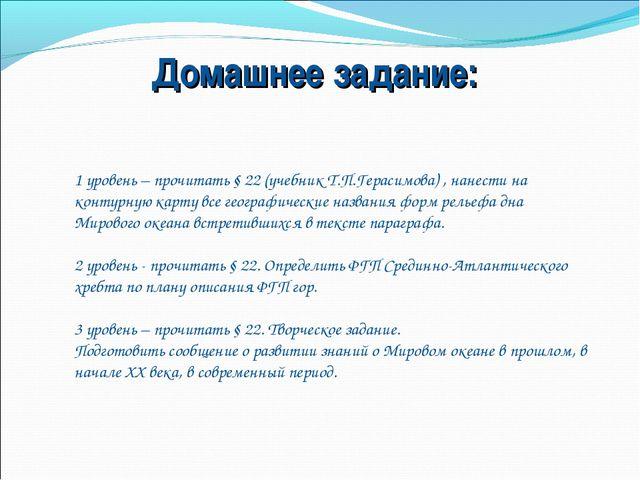1 уровень – прочитать § 22 (учебник Т.П.Герасимова) , нанести на контурную ка...