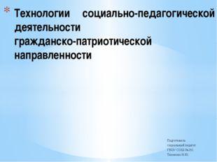 Подготовила социальный педагог ГБОУ СОШ №291 Тихонова Н.Ю. Технологии социаль