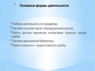 Основные формы деятельности Учебная деятельность по предметам. Система классн