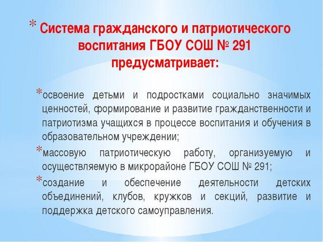 Система гражданского и патриотического воспитания ГБОУ СОШ № 291 предусматрив...