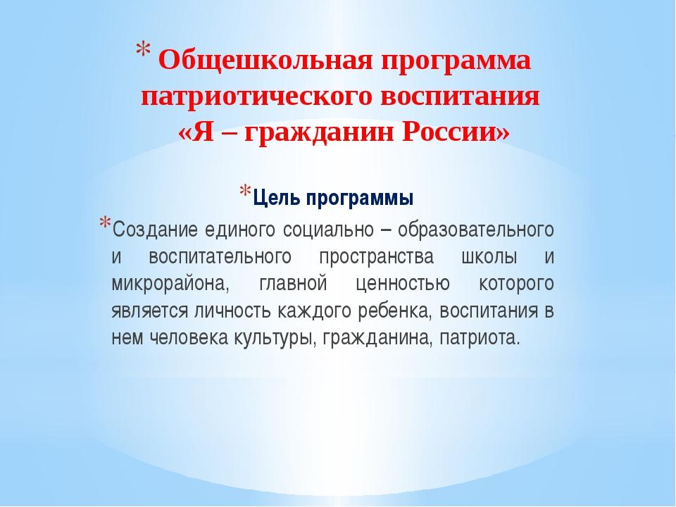 Общешкольная программа патриотического воспитания «Я – гражданин России» Цель...