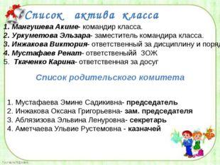 Список актива класса Мангушева Акиме- командир класса. Уркуметова Эльзара- за