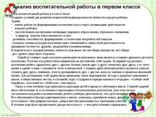 Анализ воспитательной работы в первом классе Цель воспитательной работы в 1кл