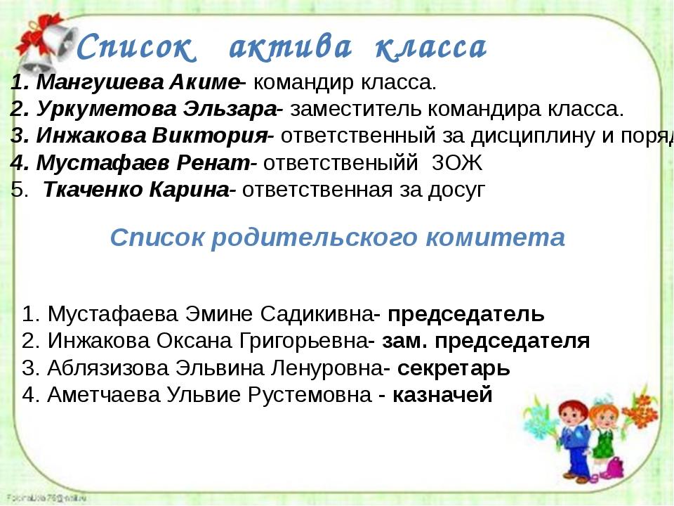 Список актива класса Мангушева Акиме- командир класса. Уркуметова Эльзара- за...