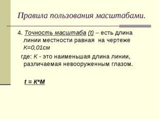 Правила пользования масштабами. 4. Точность масштаба (t) – есть длина линии м