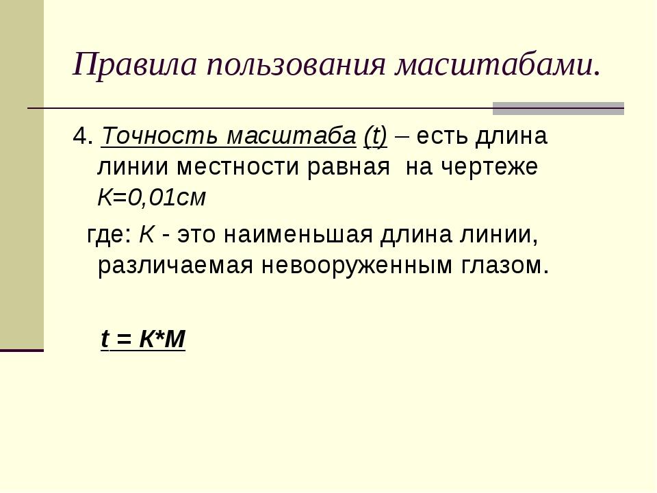 Правила пользования масштабами. 4. Точность масштаба (t) – есть длина линии м...