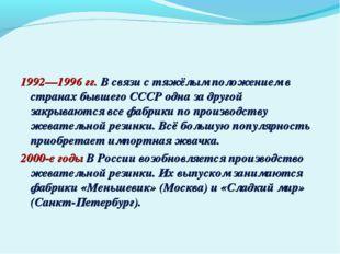 1992—1996гг. В связи с тяжёлым положением в странах бывшего СССР одна за дру
