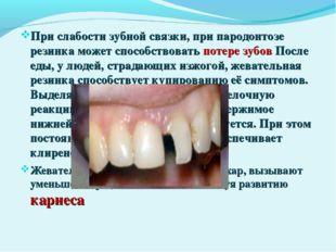 При слабости зубной связки, при пародонтозе резинка может способствовать поте