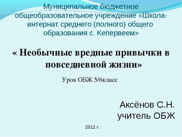 Муниципальное бюджетное общеобразовательное учреждение «Школа-интернат средне...