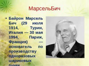 МарсельБич Байрон Марсель Бич (29 июля 1914, Турин, Италия — 30 мая 1994, Пар