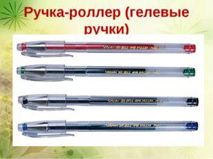 Ручка-роллер (гелевые ручки)