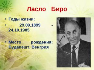 Ласло Биро Годы жизни: 29.09.1899 - 24.10.1985 Место рождения: Будапешт, Вен