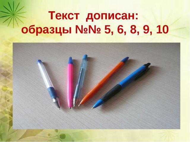 Текст дописан: образцы №№ 5, 6, 8, 9, 10