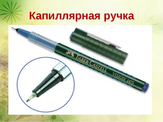 Капиллярная ручка