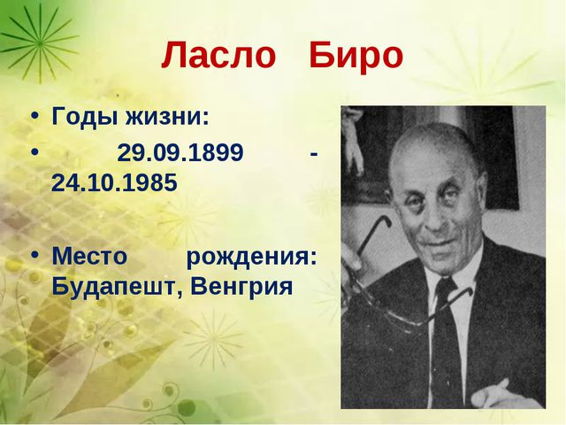 Ласло Биро Годы жизни: 29.09.1899 - 24.10.1985 Место рождения: Будапешт, Вен...