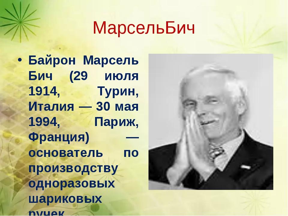МарсельБич Байрон Марсель Бич (29 июля 1914, Турин, Италия — 30 мая 1994, Пар...