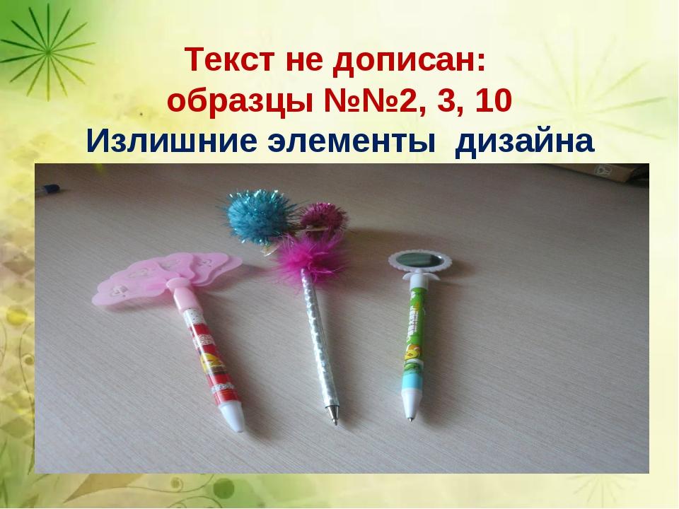Текст не дописан: образцы №№2, 3, 10 Излишние элементы дизайна