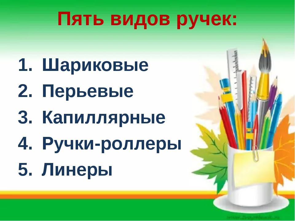 Пять видов ручек: Шариковые Перьевые Капиллярные Ручки-роллеры Линеры