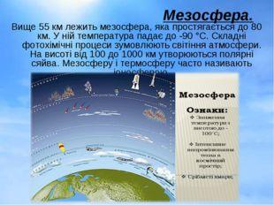 Мезосфера. Вище 55 км лежить мезосфера, яка простягається до 80 км. У ній тем