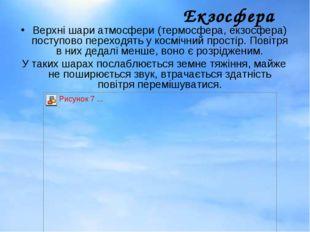 Екзосфера Верхні шари атмосфери (термосфера, екзосфера) поступово переходять