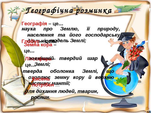 Географічна розминка Географія – це… для дихання людей, тварин, рослин. наука...