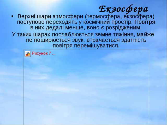 Екзосфера Верхні шари атмосфери (термосфера, екзосфера) поступово переходять...