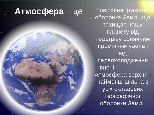 повітряна (газова) оболонка Землі, що захищає нашу планету від перегріву соня...