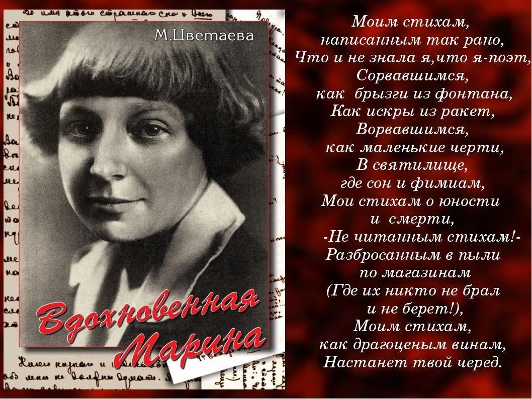 картинки со стихами российских поэтов героиня множества разноплановых