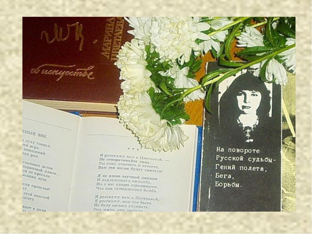 Цветаева поэма конца - слушать онлайн быстро скачать без смс в mp3ми цветаева поэма конца