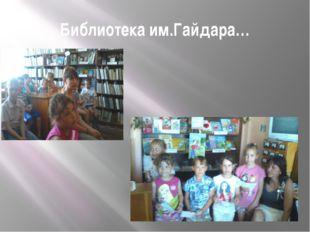 Библиотека им.Гайдара…