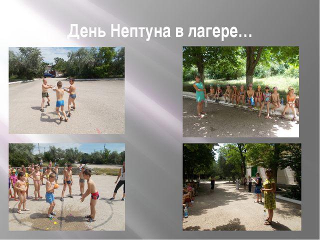День Нептуна в лагере…