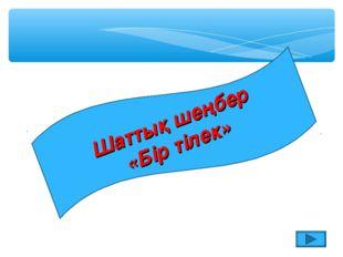Шаттық шеңбер «Бір тілек» Қазақстан Республикасының Рәміздері