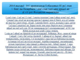 2014 жылдың 14 қарашасында Елбасымыз Нұрсұлтан Әбішұлы Назарбаев Қазақстан ха