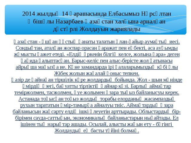 2014 жылдың 14 қарашасында Елбасымыз Нұрсұлтан Әбішұлы Назарбаев Қазақстан ха...