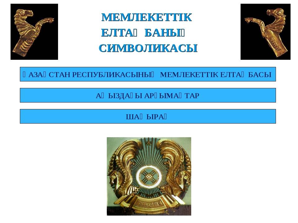 МЕМЛЕКЕТТІК ЕЛТАҢБАНЫҢ СИМВОЛИКАСЫ ҚАЗАҚСТАН РЕСПУБЛИКАСЫНЫҢ МЕМЛЕКЕТТІК ЕЛТА...