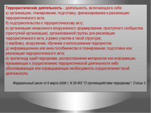 Террористическая деятельность- деятельность, включающая в себя: а) организац
