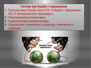 Система мер борьбы с терроризмом: Правовые меры борьбы (Закон РФ «О борьбе с