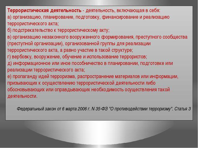 Террористическая деятельность- деятельность, включающая в себя: а) организац...