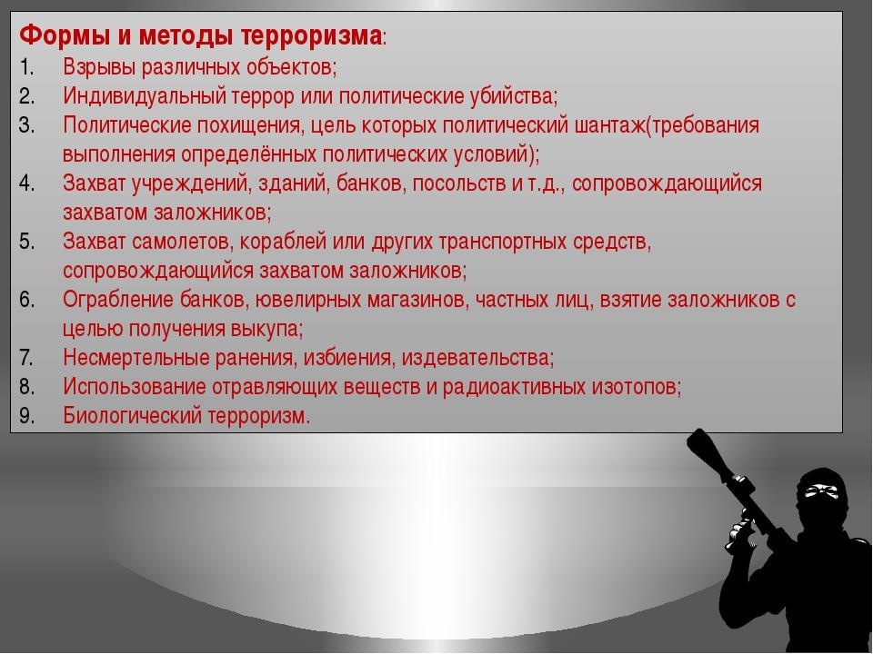 Формы и методы терроризма: Взрывы различных объектов; Индивидуальный террор и...