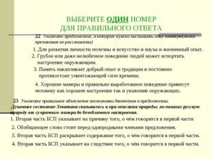 ВЫБЕРИТЕ ОДИН НОМЕР ДЛЯ ПРАВИЛЬНОГО ОТВЕТА 22 Укажите предложение, в котором