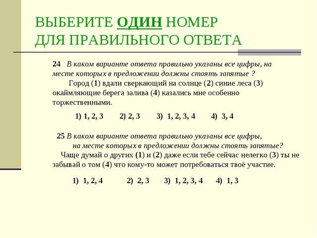 ВЫБЕРИТЕ ОДИН НОМЕР ДЛЯ ПРАВИЛЬНОГО ОТВЕТА 24 В каком варианте ответа правиль...