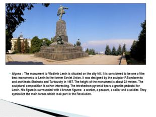 Alyona : The monument to Vladimir Lenin is situated on the city hill. It is c